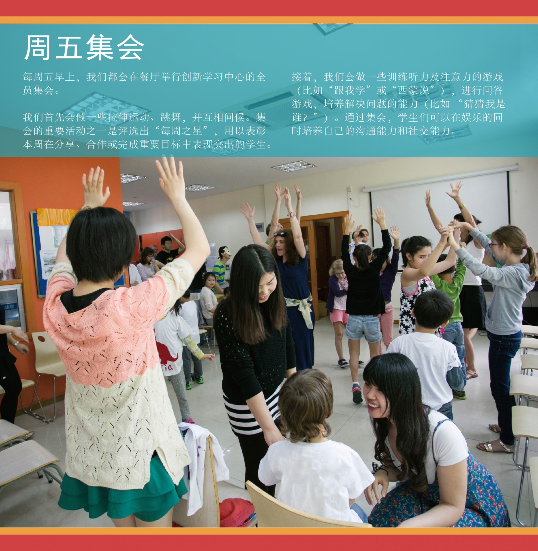 _ILC-Brochure-Chinese-10_01