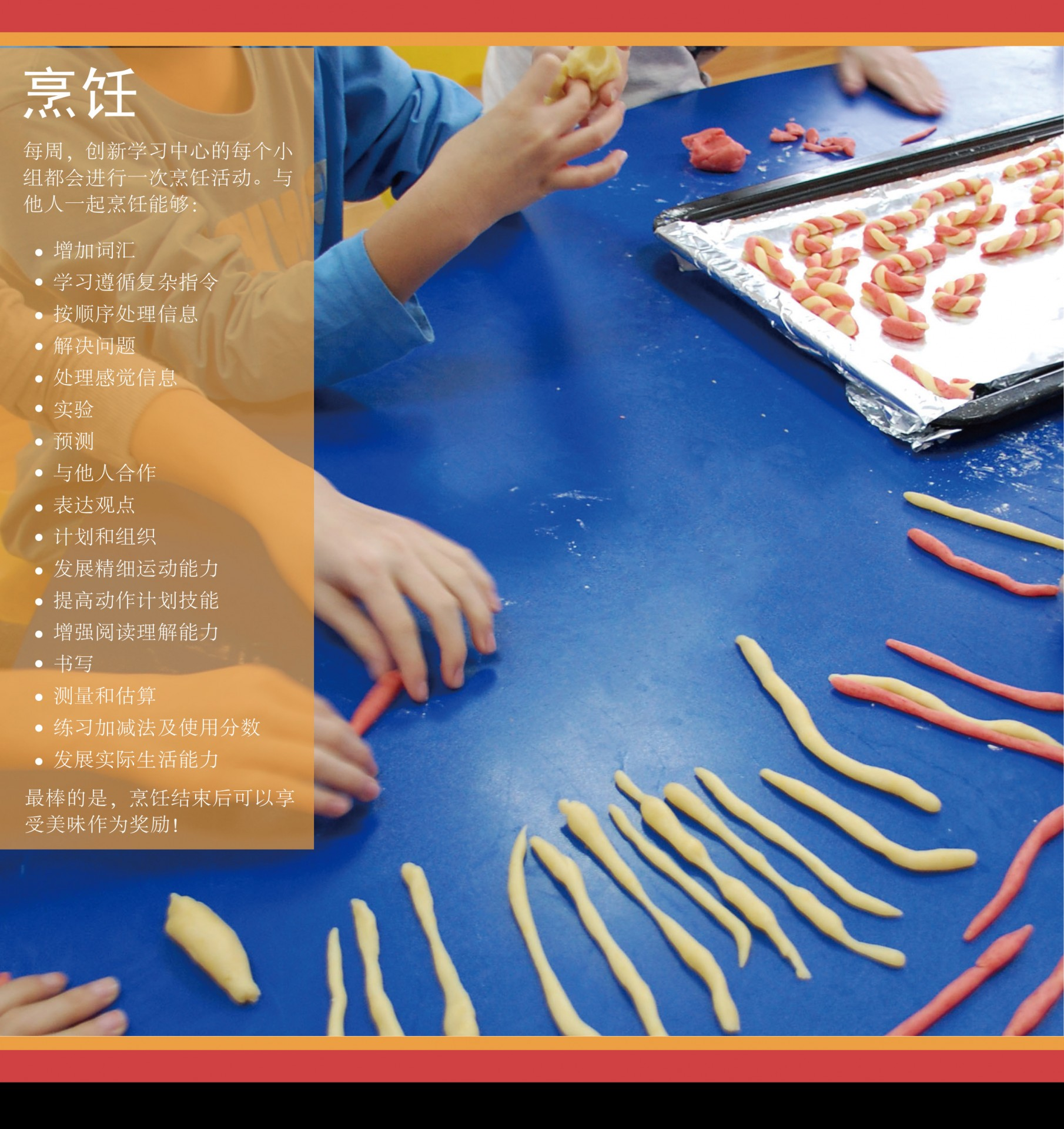 _ILC-Brochure-Chinese-10_02